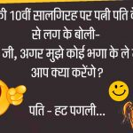 Hindi Jokes Whatsapp Dp Pis Images