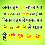 Hindi Jokes Whatsapp Dp Wallpaper