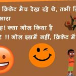 Hindi Jokes pictures Download
