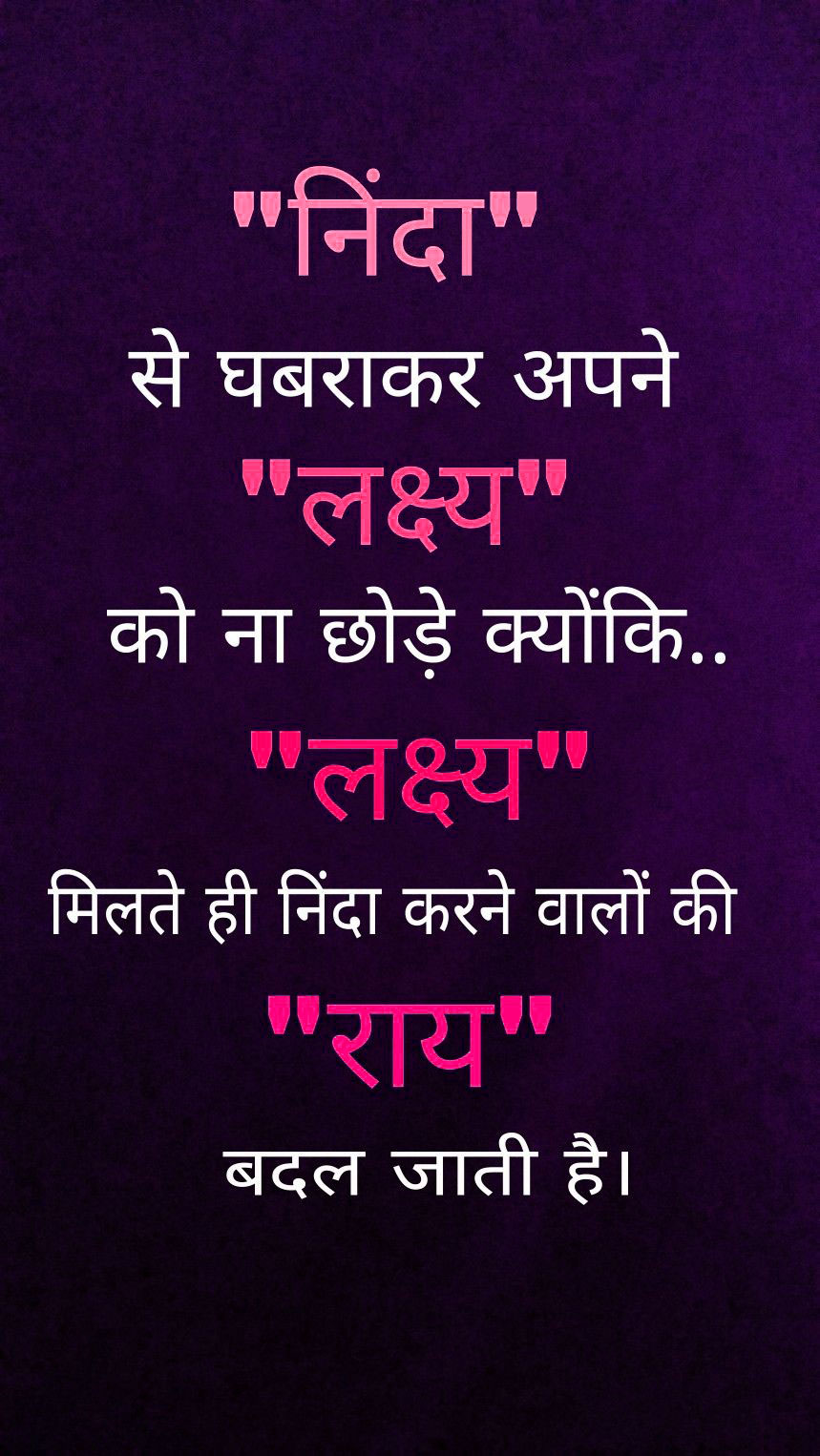 Hindi Motivational Quotes Pics Pictures