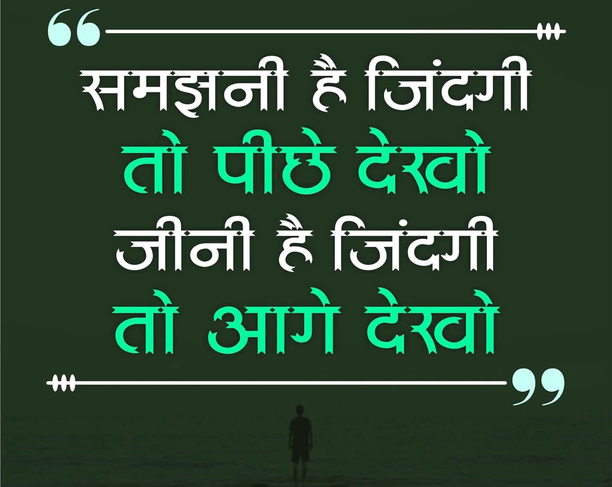 Hindi Motivational Quotes Wallpaper for Whatsapp