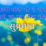 Hindi Quotes Good Morning Images