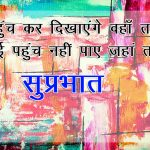 Hindi Quotes Good Morning Images HD