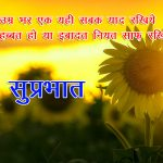 Hindi Quotes Good Morning Images for Whatsapp