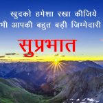 Hindi Quotes Good Morning Photo for Facebook Free