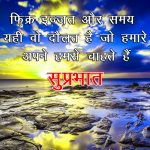 Hindi Quotes Good Morning Photo for Whatsapp facebook