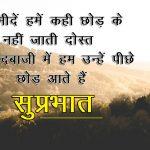 Hindi Quotes Good Morning Pics Download Free