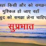 Hindi Quotes Good Morning Pics Free Download