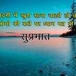 Hindi Quotes Good Morning Pics Free Latest