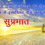 Hindi Quotes Good Morning Pics Images With Sunrise