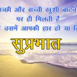 Hindi Quotes Good Morning Pics Pictures Download Free