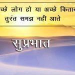 Hindi Quotes Good Morning Wallpaper Download Free