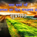 Hindi Quotes Good Morning Wallpaper New Download