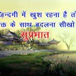 Hindi Quotes Good Morning Wallpaper for Whatsapp