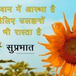 Hindi Quotes Good Morning Wallpaper pics Download Free