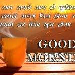 Hindi Quotes good Morning Wishes