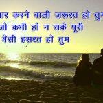 Hindi Romantic Love Shayari Pics Download