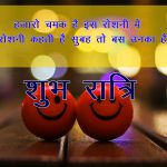 Hindi Shubh Ratri Photo Wallpaper Free Download