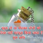 Hindi Shubh Ratri Pics HD