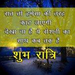 Hindi Shubh Ratri Pics Images Download