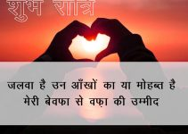 Hindi Shubh Ratri Pics New Download
