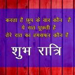 Hindi Shubh Ratri Pics Photo Download In HD