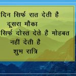 Hindi Shubh Ratri Pics Wallpaper Free