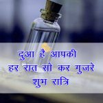 Hindi Shubh Ratri Wallpaper Pics Free Dowload