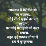 Free Hindi Status Whatsapp DP Wallpaper Download