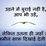 Hindi Status Whatsapp DP Pics Download