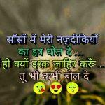 Hindi Status Whatsapp DP Pics Free Download