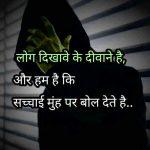 Hindi Status Whatsapp DP Images Download