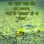 Hindi Status Whatsapp DP Pics Pictures Download