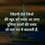 Free Hindi Status Whatsapp DP Wallpaper