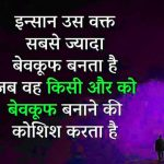 Best Quality Hindi Status Whatsapp DP Images Download