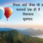 Hindi Suprabhat Images Pics Download