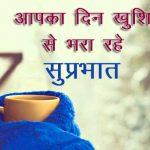 Hindi Suprabhat Images Pics Free Download