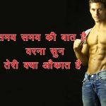 Hindi Whatsapp Dp Pics HD Download