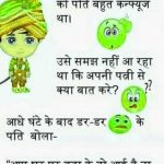 Husband Hindi Jokes Whatsapp Dp