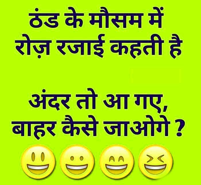 Jokes Images Wallpaper In Hindi