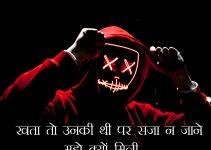 Khata to Unki thi Saja