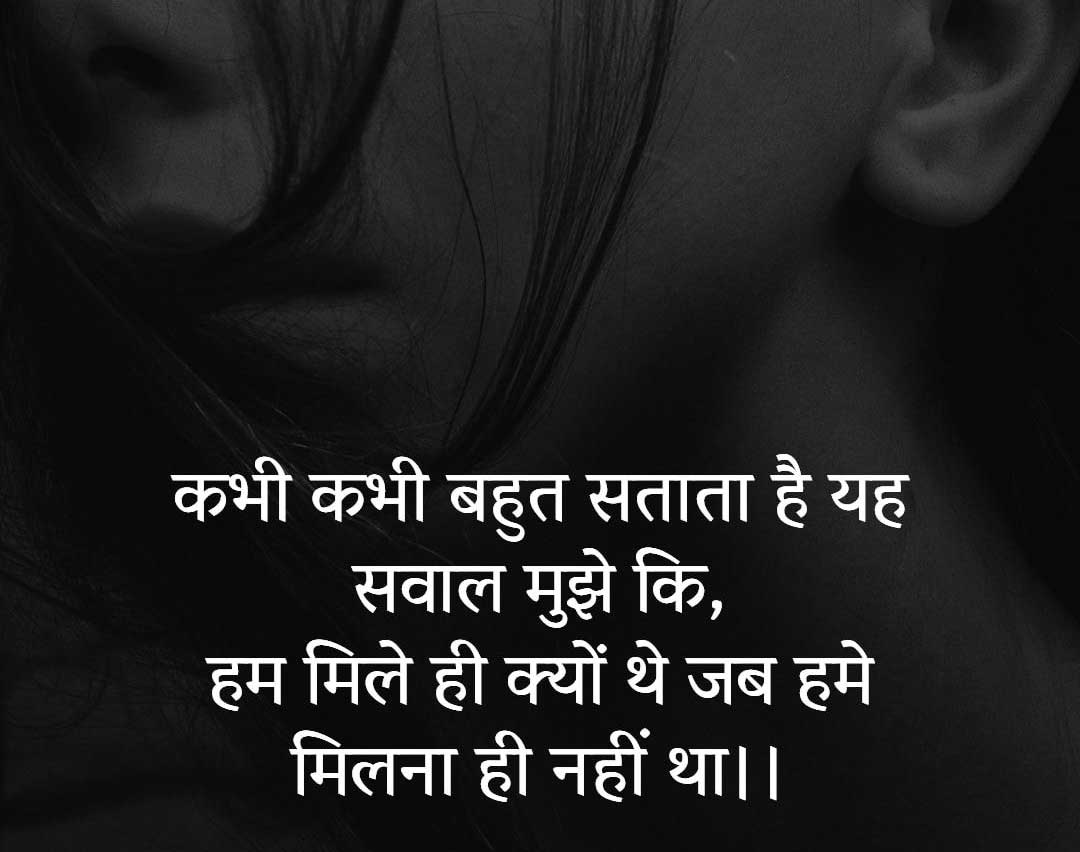 Latest Beautiful Love Shayari Images Pics Pictures Download