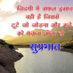 Latest Free Hindi Quotes Good Morning Images Download