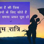 Latest Free Hindi Shubh Ratri Pics Download