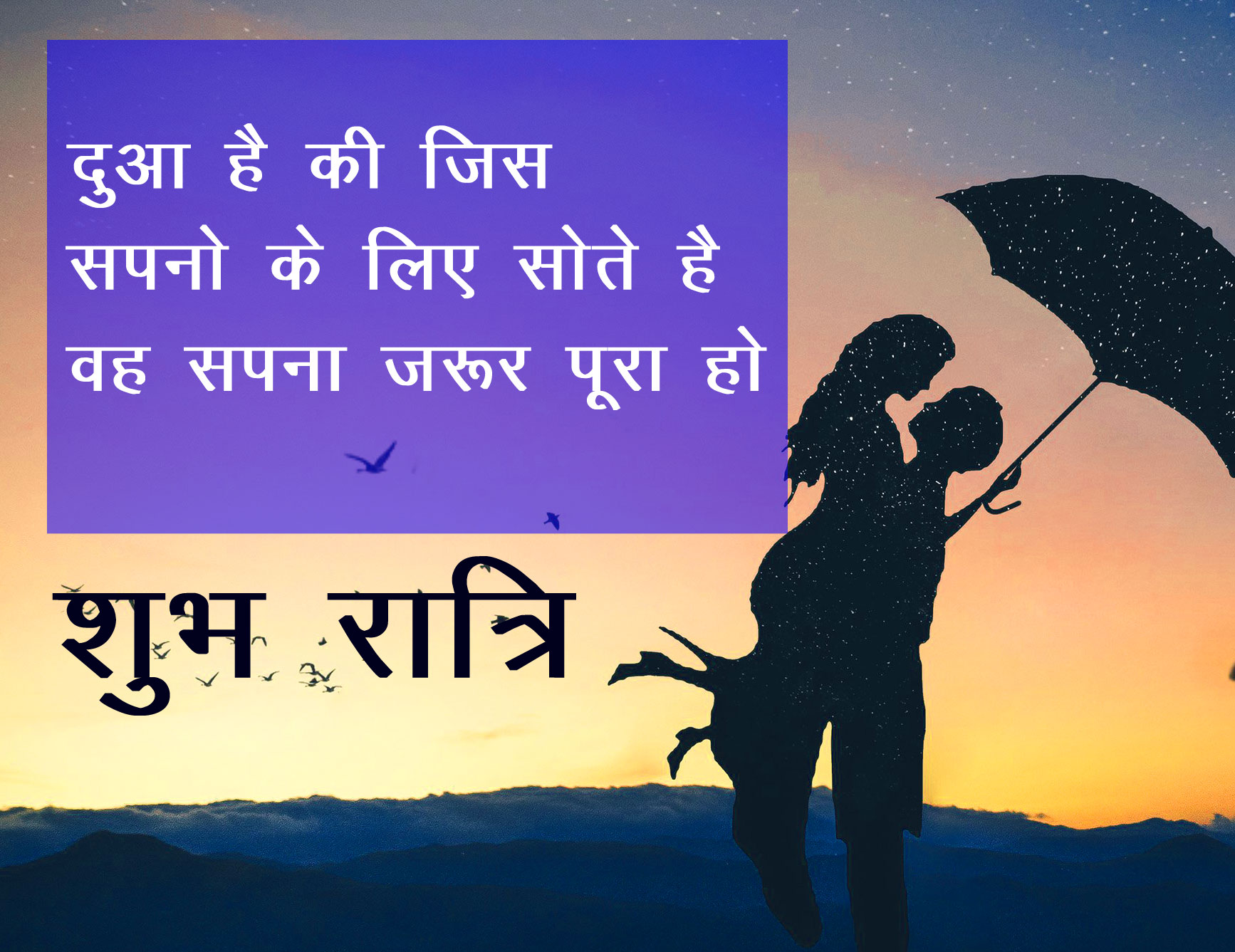 985+ Hindi Shubh Ratri Images Download [ Best Collection ]