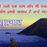 Latest Free New Hindi Quotes Good Morning Images Download