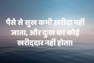 Latest Free New Suvichar Quotes Images Pics Download