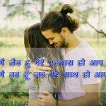 Latest Free Romantic Love Shayari Images Pics Download
