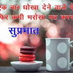 897+ Suprabhat Images / Good Morning Images With Hindi Quotes [ Best ]