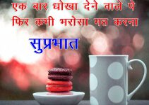 Latest Free Suprabhat Images Pics Download